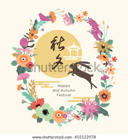 Mid autumn festival design with rabbit and flowers. Chinese translate:Mid Autumn Festival.