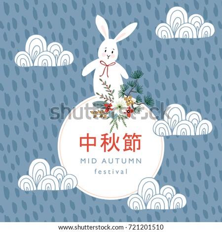 Mid autumn festival greeting card invitation stock vector royalty mid autumn festival greeting card invitation with jade rabbit moon silhouette ornamental clouds m4hsunfo