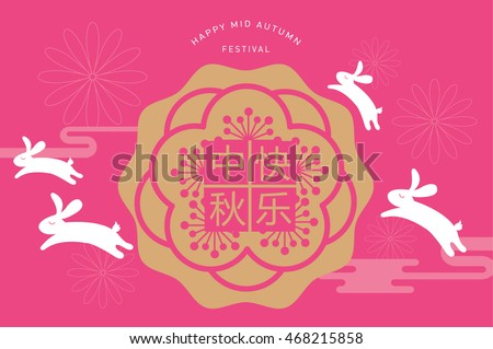 mid autumn festival greeting template vector/illustration with chinese characters that read happy mid autumn festival