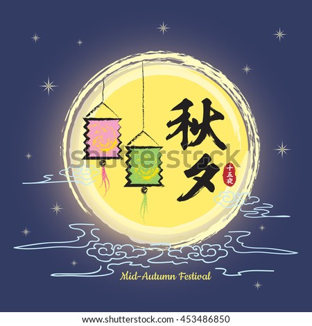 Mid-autumn festival greeting with full moon and paper lantern on starry night background. vector illustration. (caption: mid-autumn, 15th night)