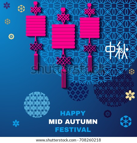 mid autumn festival english translation Learn to say and write - mid-autumn festival, moon festival - in mandarin chinese with audio, pinyin and hanzi english translation mid-autumn festival.