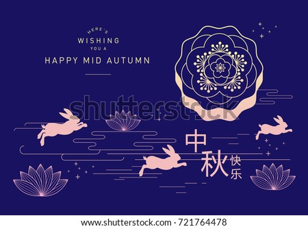 mid autumn festival greetings template with chinese words that mean happy mid autumn
