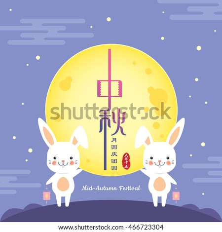 Mid-autumn festival illustration of cute bunny with full moon and lantern on starry night background. Cartoon character. (caption: Mid-autumn, full moon brings reunion, 15th of august)