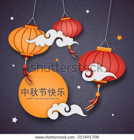 Mid autumn festival illustration.Translation, Main:  Happy mid-autumn festival - stock vector