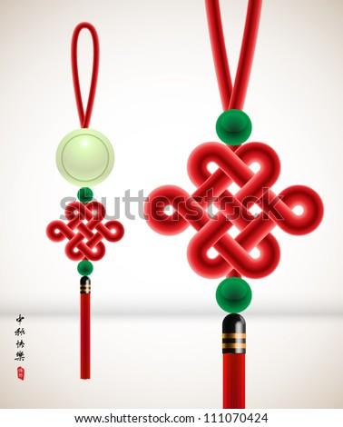Mid Autumn Festival - Jade Plate with Ru Yi Stitch Translation: Happy Mid Autumn Festival - stock vector