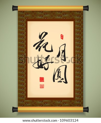 Mid Autumn Festival - Scroll Banner Translation: Blooming Flowers and Full Moon, Perfect Conjugal Bliss - stock vector