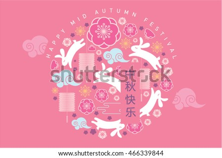 mid autumn festival template vector/illustration with chinese characters that mean happy mid autumn festival