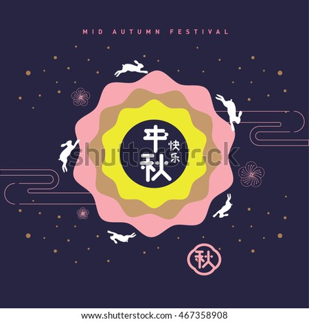 mid autumn festival template vector/ translation: happy mid autumn festival