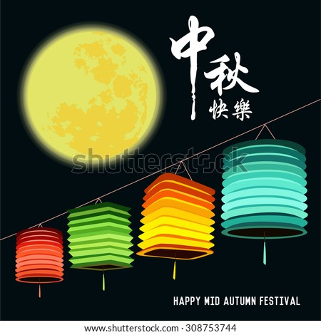 Mid Autumn Festival vector background with lanterns. Chinese translation: Mid Autumn Festival