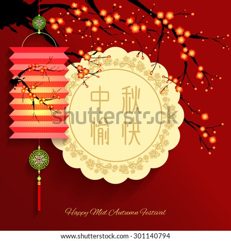 Mid Autumn Festival with Lantern Background. Translation: Happy Mid Autumn Festival - stock vector