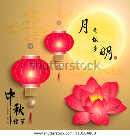 Mid Autumn Festival with Lantern Background. Translation: The Moon at The Home Village is Exceptionally Brighter - stock vector