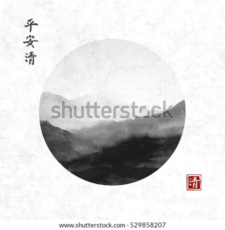 Minimalistic landscape with mountains in circle on rice paper background. Traditional oriental ink painting sumi-e, u-sin, go-hua. Contains hieroglyphs - peace, tranquility, clarity