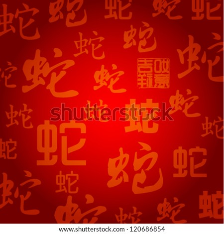 modern chinese background for snake year vector design - stock vector