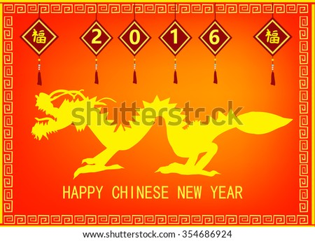 """Modern Chinese new year background with dragon. Chinese character - """"Fu"""" - Good Luck. - stock vector"""