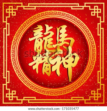 "Modern chinese new year vector design / Chinese character for ""Auspicious Fullness Vitality"""