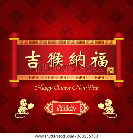 Modern Chinese new year vector design / Chinese character for Fortune Monkey blessing