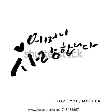 Hangul stock images royalty free images vectors I love you calligraphy