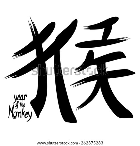 Monkey Chinese Zodiac Sign Stock Vector Royalty Free 262375283