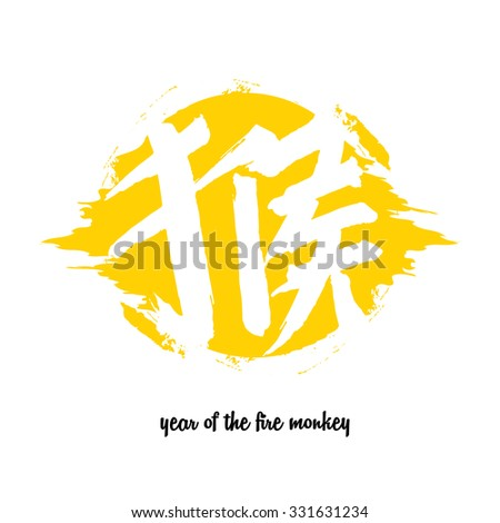 """Monkey year  illustration hand drawn with chinese character means """"monkey"""" vector  - stock vector"""