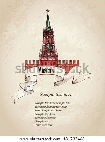Moscow city symbol. Spasskaya tower, Red Square, Kremlin, Moscow, Russia. - stock vector