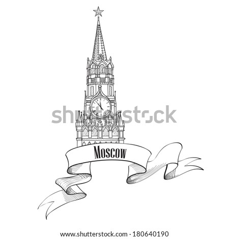 Moscow city symbol. Spasskaya tower, Red Square, Kremlin, Moscow, Russia. Travel icon sketch vector illustration.  - stock vector
