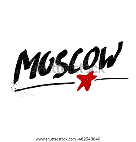 Moscow. Red star. Bright multi-colored letters. Modern and stylish hand drawn lettering. Quote. Hand-painted inscription. Motivational calligraphy poster. Stylish font typography for banner.