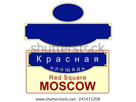 Moscow street sign. Vector without gradient, place for any text. - stock vector