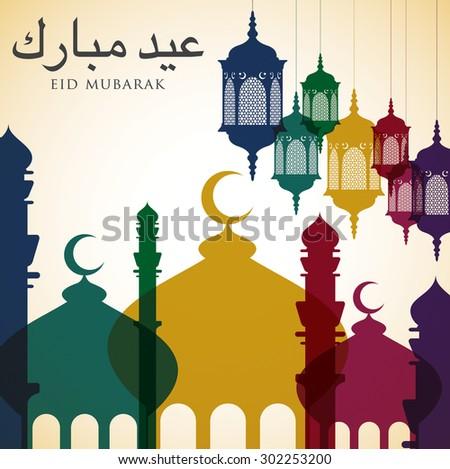 "Mosque ""Eid Mubarak"" (Blessed Eid) card in vector format - stock vector"
