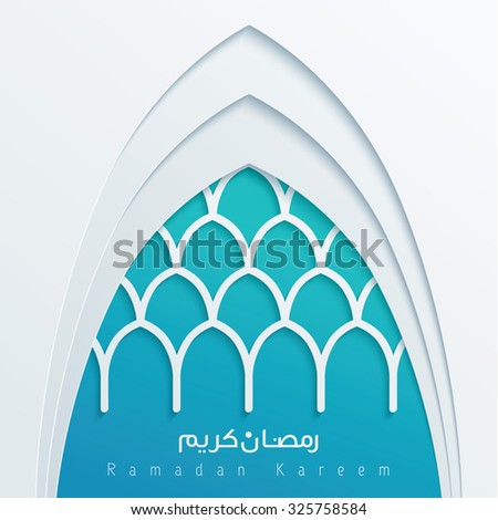 Mosque window with arabic calligraphy Ramadan Kareem - Translation : May Generosity Bless you during the holy month - stock vector