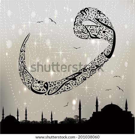 mosque with calligraphy and letter vav 'God' - stock vector