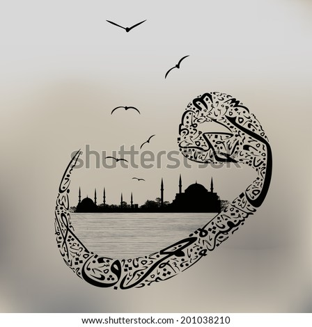 mosques with calligraphy and letter vav 'God' - stock vector