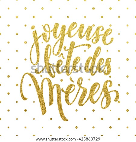 Mothers Day Joyeuse Fete Des Meres Stock Photo (Photo, Vector ...