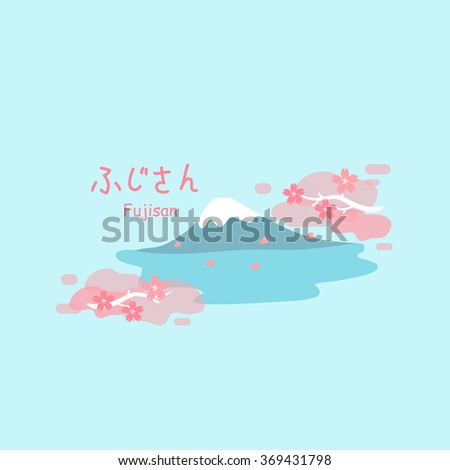 Mountain Fuji with cherry blossom or sakura - Mountain Fujisan on upper left in Japanese words - stock vector