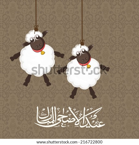 Muslim community festival Eid-Ul-Adha Mubarak celebrations with sheep's hanging on seamless brown background.  - stock vector