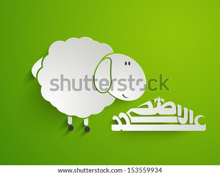 Muslim community, festival of sacrifice Eid Al Azha or Eid Al Adha background with paper design of sheep and Arabic Islamic calligraphy.  - stock vector