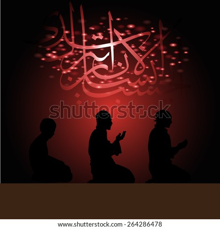Muslim prayers in Mosque with arabic text 'Ahlan ya Ramadhan' (translation Welcome Ramadhan) in thuluth arabic calligraphy style.Ramadan/Ramazan is the holy fasting month for muslim/moslem. - stock vector
