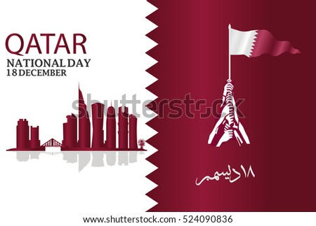 Qatar national day stock photos