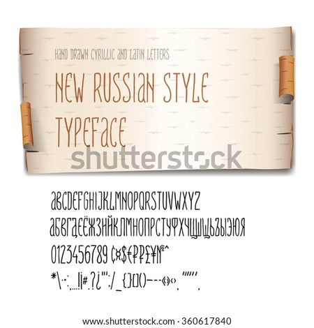 New Russian style typeface, birch-bark background, vector illustration. - stock vector
