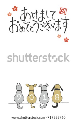 New year card dogs year 2018 stock vector 719388760 shutterstock new year card with dogs for year 2018 translation of japanese new years greeting m4hsunfo
