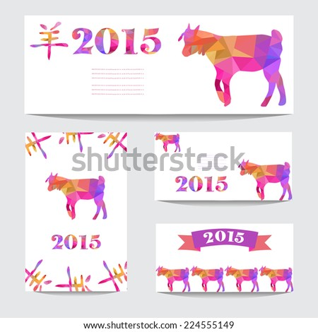 New Year 2015 Cards Set Goat Stock Vector 224555149 - Shutterstock