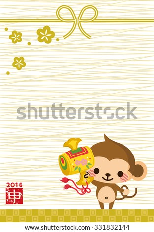 New Year monkey - stock vector