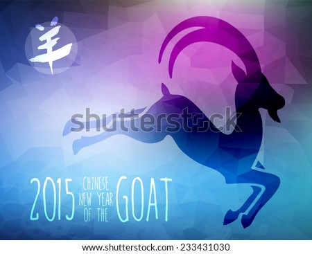 New Year of the Goat 2015, sheep jump shape over colorful geometric triangle background and chinese calligraphy. Concepts for greeting card, poster design and print template. - stock vector