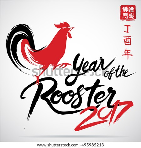 New Year Red Rooster Chinese Symbol Stock Vector 495985213