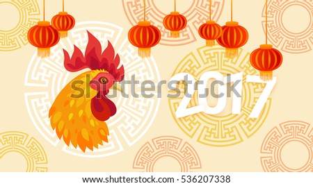 New 2017 Year Rooster Bird Chinese Lantern Asian Horoscope Flat Vector Illustration