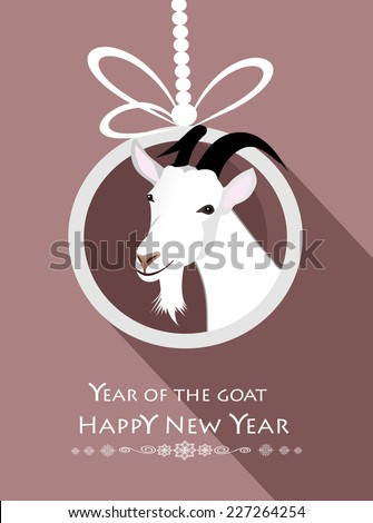 New Year's ball with a goat. Happy new year 2015! Year of goat. - stock vector