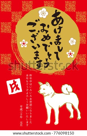 new years card in japan in 2018i write it as happy new year in - How To Write Happy New Year In Chinese