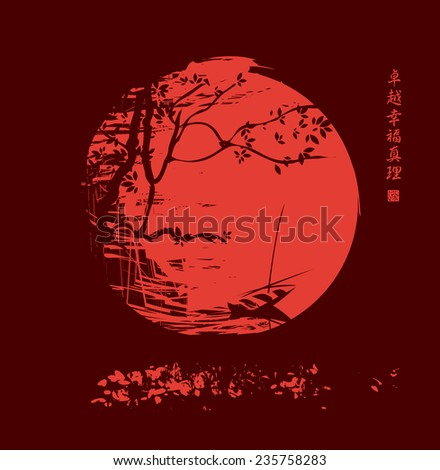 night landscape with tree at red moon and the boat. The Chinese characters Perfection, Happiness, Truth