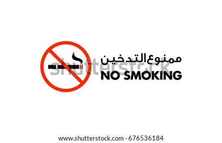 No Smoking written in Arabic