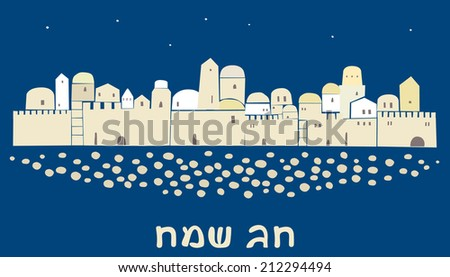 "Old City, Middle East Town,  Hebrew Text - ""Happy Holiday "" Vector Illustration - stock vector"