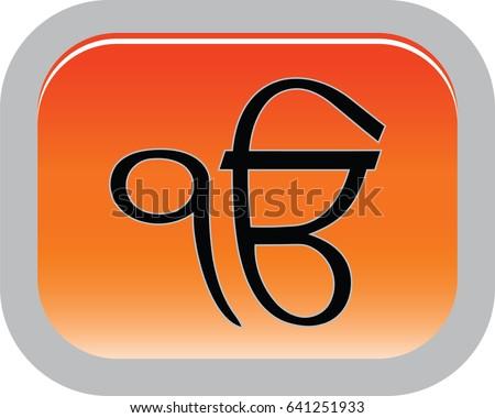 One Main Symbols Sikhism Sign Ek Stock Vector Royalty Free